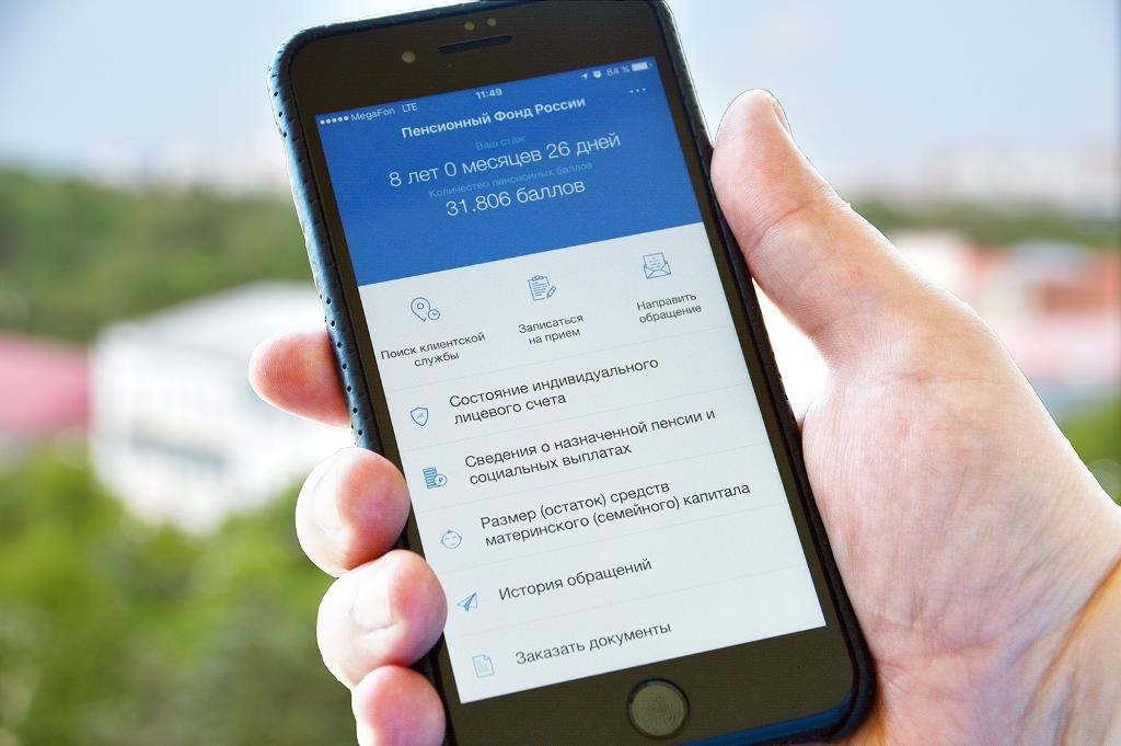 Жители Кубани могут посчитать будущую пенсию в своем телефоне